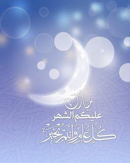 رمزيات رمضان 2021 احلى رمزيات عن شهر رمضان Islamic Images Ramadan Quotes Ramadan Kareem