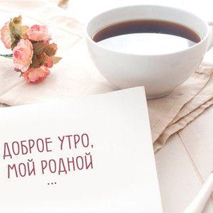 Kartinki Rodnomu Muzhchine S Dobrym Utrom I Horoshego Dnya Skachat