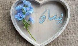 معنى اسم بيسان Bissan اسماء بنات موضوع يهمك Decorative Tray Home Decor Decor
