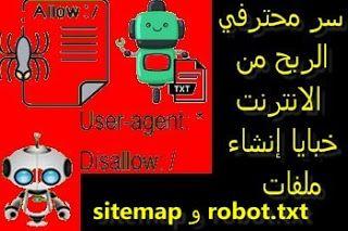 سر محترفي الربح من الانترنت خبايا إنشاء ملفات Sitemap و Robot Txt سر محترفي الربح من الانترنت Seo ملفات Sitemap و Robot Txt السلام علي Online Work Txt Uji
