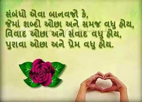 Gujarati Shayari Latest Gujarati Shayari In Gujarati Font