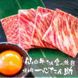 上野 一心たん助 は全60品が4 980円で無制限食べ放題なので肉寿司と牛タン食べまくってきた ぐるなび みんなのごはん 仙台牛タン 牛タン 焼肉