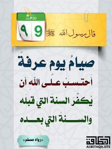 مدونة رحيق العلم الشرعي فضل صياميوم عرفة Islam Blog Blog Posts