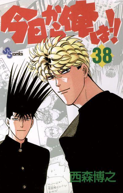 今日から俺は 38 西森博之 漫画雑誌 アニメ 漫画