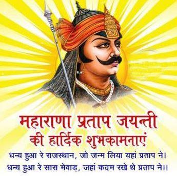 Maharana Pratap Jayanti Images Wallpaper Pics Photos Free Download Jayanti Photo Image