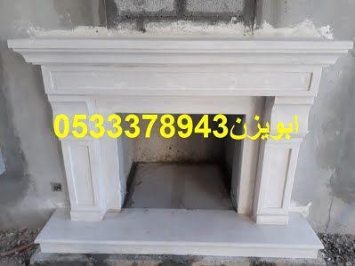مشبات السعودية صور مشبات ديكورات مشبات 0533378943 Home Decor Decals Decor Home Decor