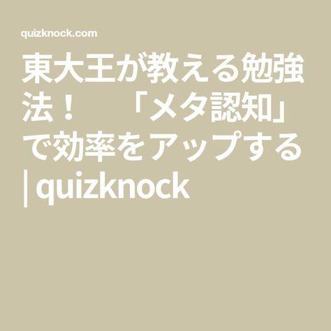 東大王が教える勉強法 メタ認知 で効率をアップする quizknock 勉強 勉強法 教える