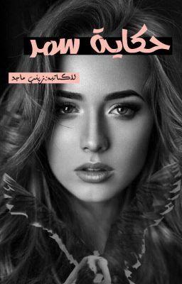 حكاية سمر عاده اعدمت حياتي Part 15 Pdf Books Pdf Books Reading Pdf Books Download
