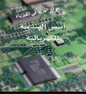 تحميل كتاب أسس الهندسة الكهربائية Pdf Electrical Engineering Electronic Engineering Physics And Mathematics