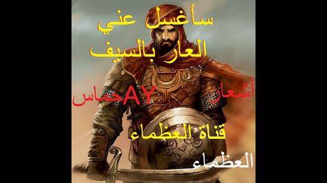 سأغسل عني العار بالسيف سعد بن ناشب أشعار حماسay Greatful Movie Posters Movies