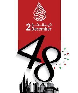 صور تهنئة العيد الوطني ال49 بالامارات بطاقات معايدة اليوم الوطني الإماراتي 2020 Uae National Day National Day Instagram Story