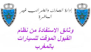 وثائق الاستفادة من نظام القبول المؤقت للسيارات بالمغرب Arabic Calligraphy Calligraphy