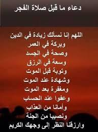 Resultat De Recherche D Images Pour دعاء يساعد على القيام لصلاة الفجر Islamic Phrases Islam Facts Islamic Inspirational Quotes