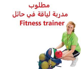 وظائف شاغرة في السعودية وظائف السعودية مطلوب مدربة لياقة في حائل Fitness T Fitness Trainer Fitness Trainers