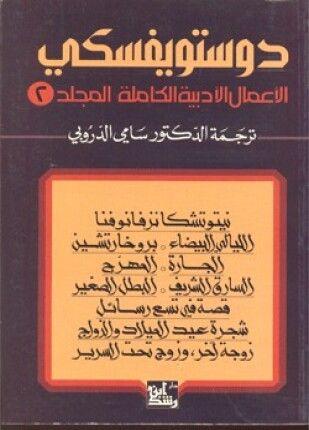 دوستويفسكي الأعمال الأدبية الكاملة المجلد الثاني Food