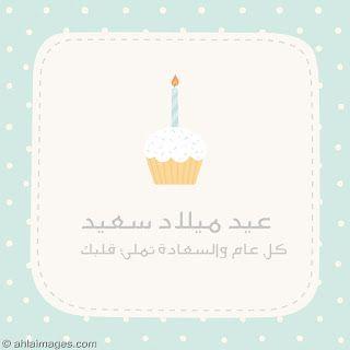 صور عيد ميلاد 2021 أجمل تهنئة عيد ميلاد سنة حلوة ياجميل Happy Birthday Happy Birthday Greetings Cute Gifts