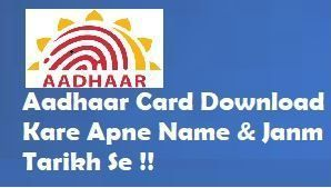 Aadhar Card Download By Name And Date Of Birth 2019 Aadhar Card Card Downloads Cards