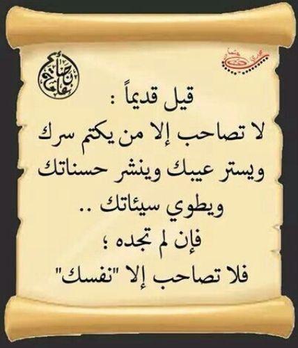 صور حكم وامثال بوستات حكم واقوال أكتب اسمك على الصور Art Quotes Inspirational Mood Quotes Arabic Quotes