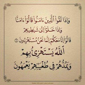 Quran Hd 037100 رب هب لي من الصالحين Quran Hd Islamic Messages Islam Facts Quran