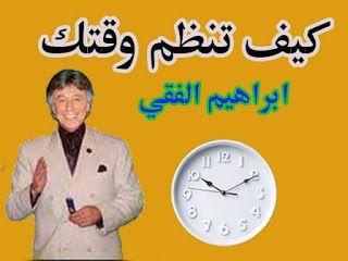 كيف تنظم وقتك وتتخلص من التأجيل والتسويف لإبراهيم الفقي المطور السوداني Organizing Time Lab Coat