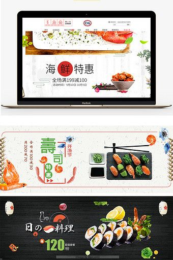 Food Banner Food Cuisine Banner Seafood Mid Autumn National Day Taobao Poster Tmall Poster Poster Go Pikbest E Commerce Food Banner Ecommerce Banner