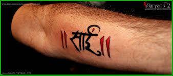 Image Result For Sai Name Tattoo Name Tattoo Designs Name Tattoo Tattoo Designs