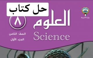 Pin By Mohamed Tech Dz On نشر مقالات Eighth Grade Science Solving