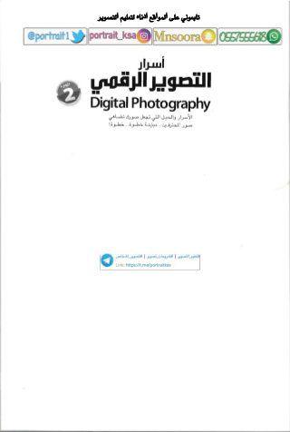 اسرار التصوير الرقمي الجزء الثاني سكوت كيلبي Digital Photography Books Learning Photography Photography Lessons