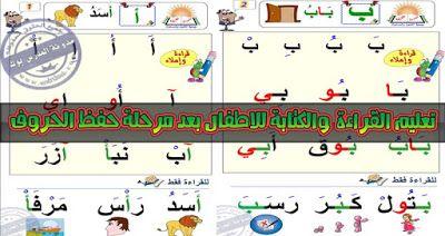مذكرة تعليم القراءة والكتابة للاطفال بعد مرحلة حفظ الحروف Learning Arabic Learning Arabic Alphabet