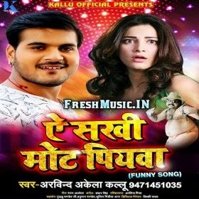 Ae Sakhi Mot Piywa Arvind Akela Kallu Mp3 Song Songs Mp3 Song Download