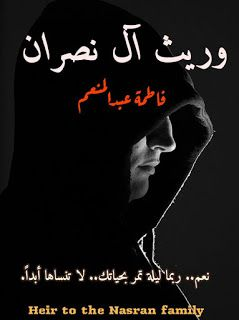 مدونة دار مصر رواية وريث آل نصران كاملة بقلم فاطمة عبدالمنعم جم Books To Read Arabic Books Pdf Books