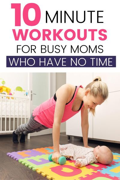 10 Minute Workouts For Busy Moms Busy Mom Workout 10 Minute Workout Best At Home Workout