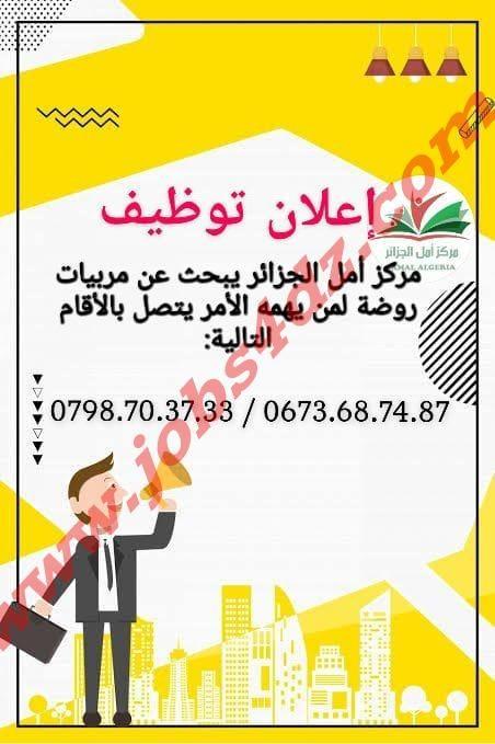 اعلان توظيف مربيات روضة بمركز امل الجزائر وهران Movie Posters Movies Poster