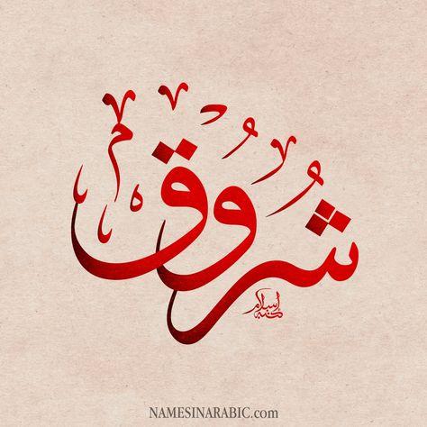 اسم شروق بالانجليزي بحث Google Calligraphy Calligraphy Name Arabic