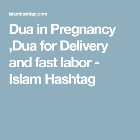 Dua in Pregnancy ,Dua for Delivery and fast labor | duas