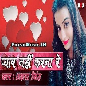 Pyar Nahi Karna Re Akshara Singh Mp3 Song Mp3 Song Download Songs