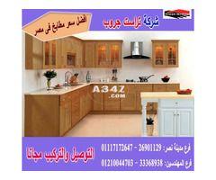 اسعار مطابخ خشب شركة تراست جروب تشكيلة متنوعة من مطابخ خشب 01117172647 Kitchen Decor Home Decor