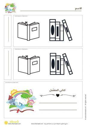 سجل القراءة التشجيع على القراءة