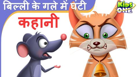 KidsoneHindi, Bedtime Stories, bell the cat, Hindi, Hindi