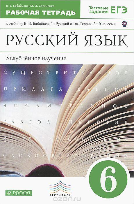 Поурочные разработки по русскому языку 3 класс псарева смотреть бесплатно