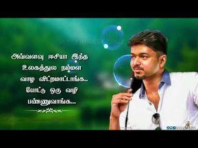 Tamil Motivational Dialogue Vijay Whatsapp Status Vijay Stage Dialogue Youtube Motivational Songs Old Song Download Motivational Speeches