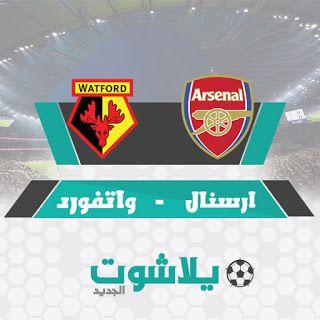 مشاهدة مباراة أرسنال وواتفورد بث مباشر اليوم 26 7 2020 في الدوري الانجليزي Watford Arsenal Monopoly Deal
