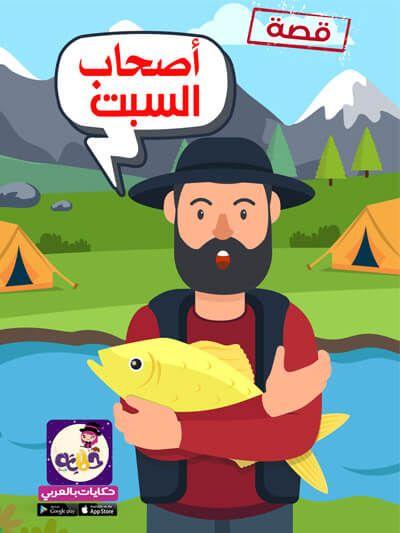 قصة أصحاب السبت مصورة للأطفال قصص القرآن للأطفال تطبيق حكايات بالعربي Muslim Kids Activities Arabic Kids Muslim Kids