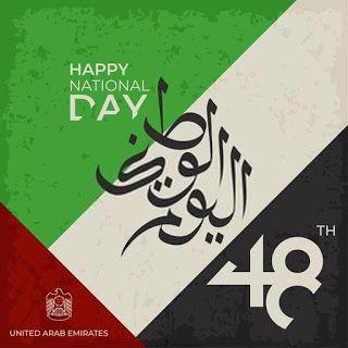 صور تهنئة العيد الوطني ال48 بالامارات بطاقات معايدة اليوم الوطني الإماراتي 2019 Happy National Day Uae National Day National
