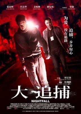 Ao Cair Da Noite Dublado 2012 Crime Movie Chinese Movies