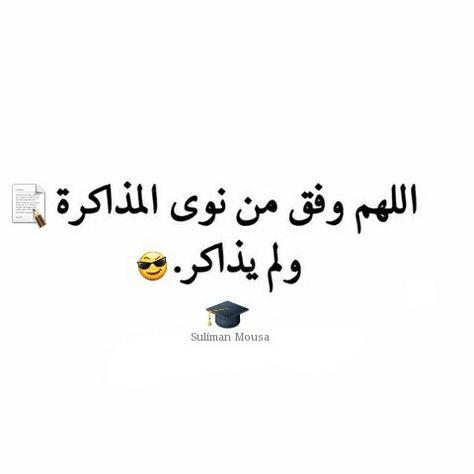 اللهم وفق من نوي يذاكر ولم يذاكر Islamic Quotes Arabic Funny Quotes