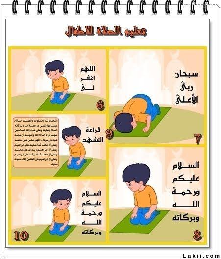 نتيجة بحث الصور عن كيفية الصلاة بالصور Business Cards Creative Templates Business Cards Creative School Frame
