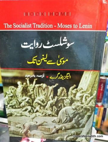 The Socialist Tradition Moses To Lenin Urdu سوشلسٹ روایت موسی سے لینن تک Free Pdf Books Pdf Books Pdf Books Download