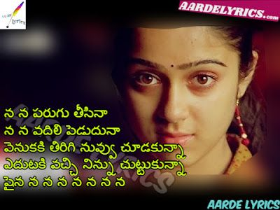 Na Na Na Parugu Teesina Song Lyrics From Anukokunda Oka Roju 2005 Telugu Movie Lyrics Songs Song Lyrics