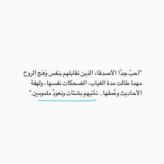 اقتباسات E Nosh Instagram Photos And Videos Words Quotes Friends Quotes My Friend Quotes